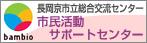 長岡京市市民活動サポートセンターバナー