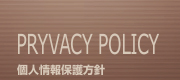 マイプレスのプライバシーポリシー