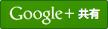 Google+でYasuo Maedaを共有